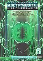 Выпуск №6